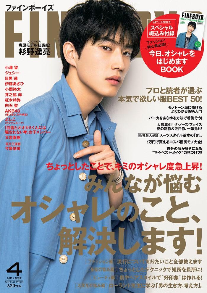 「FINEBOYS」4月号(日之出出版、2019年3月9日発売)表紙:杉野遥亮