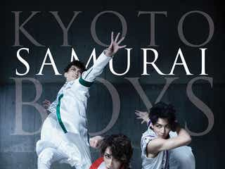 「KYOTO SAMURAI BOYS」ビジュアル解禁 福澤侑・里中将道・泰江和明の撮影舞台裏を公開