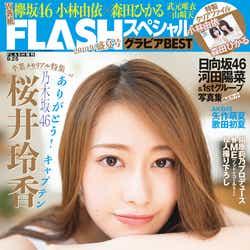 「FLASHスペシャル2019年盛夏号」(光文社、8月23日発売)表紙:桜井玲香(C)木村哲夫、光文社