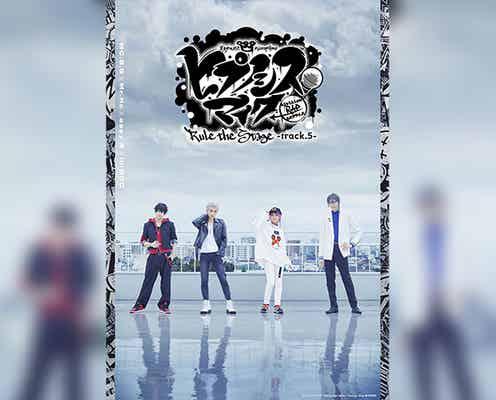 ヒプステ「-track.5-」キャスト・公演日程・楽曲PVが解禁 安井謙太郎が飴村乱数に