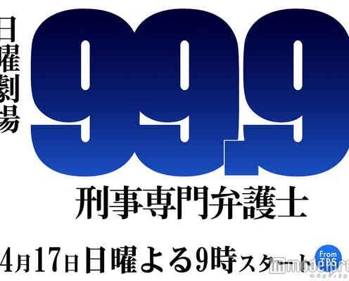 嵐・松本潤、風間俊介と初共演「二度目の出演がないように…」