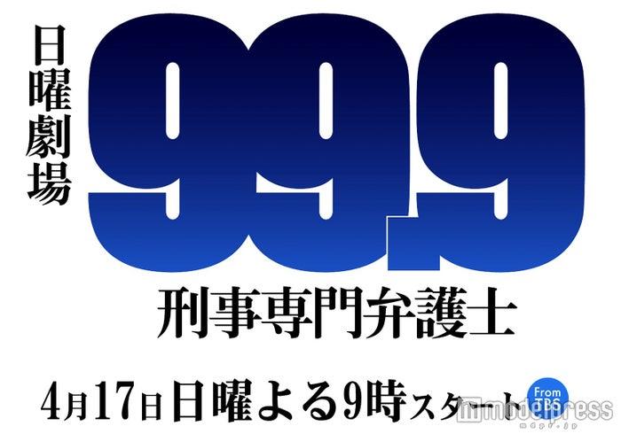 松本潤と風間俊介の初共演が決定(C)TBS
