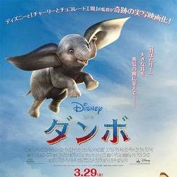 『ダンボ』大きな耳で空を飛ぶダンボの姿が!日本版ポスターが到着
