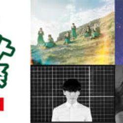 サカナクション山口一郎、LiSA、BiSH、BLUE ENCOUNT…豪華ゲスト続々!「SOL!」史上最大イベント開催