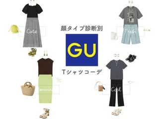 全部GU♡顔タイプ診断でわかる「いちばん似合う」Tシャツコーデ
