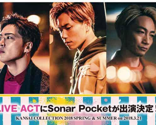"""Sonar Pocket「関西コレクション2018S/S」出演決定 オープニングアクトには""""新世代""""グループ・Chuning Candy登場"""