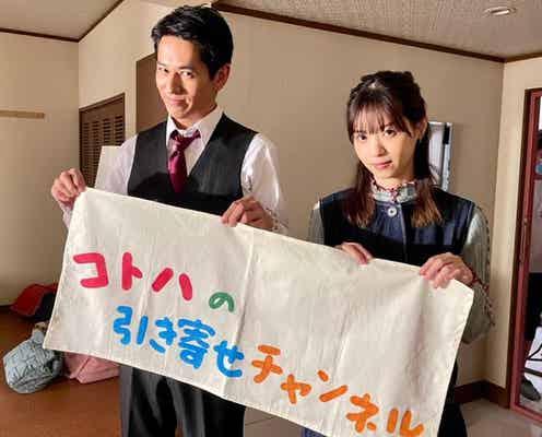 ドラマ『言霊荘』西野七瀬・永山絢斗、ふたり揃ってキメ顔&笑顔オフショットを公開