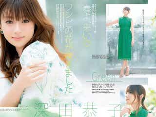 深田恭子、大人可愛く春色ワンピで先取り