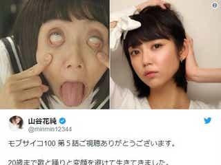 「モブサイコ100」で圧巻の変顔、山谷花純に注目集まる「振り幅すごい」「女優魂感じる」