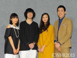 渡辺大知、清水富美加ら「まれ」出演者が再び集結!スピンオフのテーマは一子たちの恋愛模様