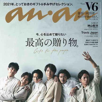 """V6、岡田准一撮影で「anan」表紙 史上初の試みで捉えた""""唯一無二の6人の姿"""""""