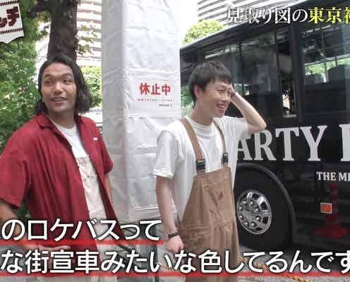 """見取り図、新番組で""""東京知っとかないとスポット""""巡り!ド派手なバスに盛山「大阪のロケはレンタカーのワゴンR」"""