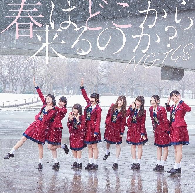 NGT48「春はどこから来るのか?」Type-C(4月11日発売)/提供写真