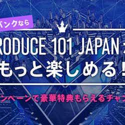 ソフトバンクならPRODUCE 101 JAPANがもっと楽しめる!