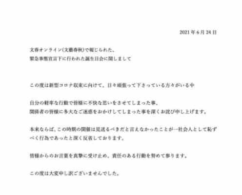 """元看護師ユーチューバー・関根りさが謝罪 緊急事態宣言下で""""自粛破り大パーティー""""報道"""