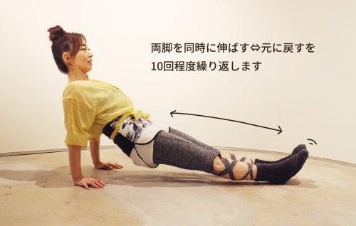 両脚を同時に伸ばす⇔元に戻すを 10回程度繰り返します