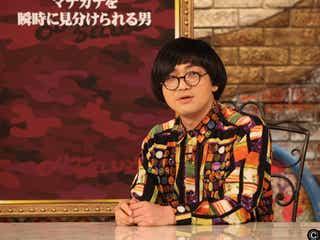 亀梨和也、松原タニシの事故物件の自宅へ!『アウト×デラックス』