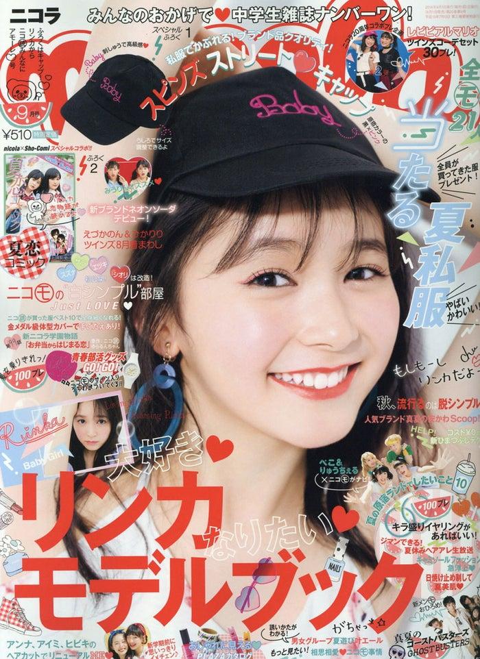 「nicola」9月号(新潮社、2016 年8月1日発売)表紙:久間田琳加/画像提供:新潮社