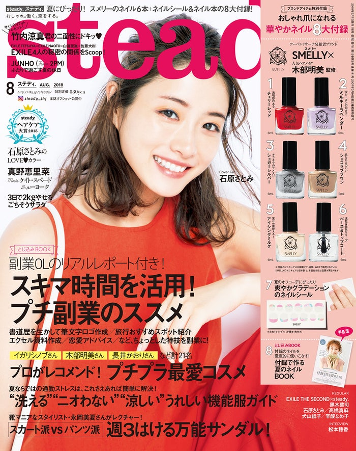 「steady.」8月号(宝島社、2018年7月6日発売)表紙:石原さとみ(提供画像)
