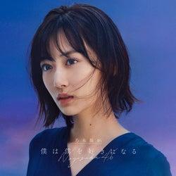 乃木坂46/26thシングル「僕は僕を好きになる」(1月27日リリース)TypeA(提供写真)