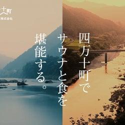 """「四万十川アウトドアサウナ」高知の""""日本最後の清流""""沿いでサウナ&マルシェイベント"""