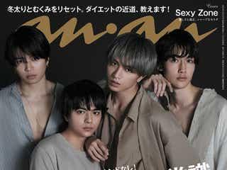 Sexy Zone、麗しいボディで魅了「anan」表紙に登場