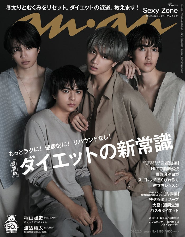 Sexy Zone/anan No.2186(2020年1月29日発売)(C)マガジンハウス