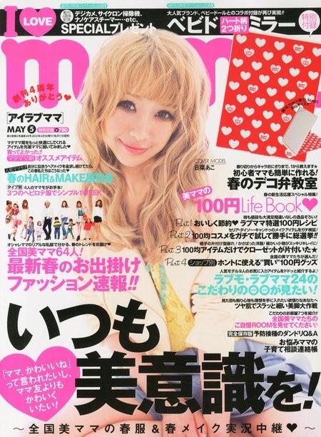「I LOVE mama」5月号(インフォレスト、2013年3月16日発売)表紙:日菜あこ