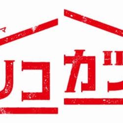 『リコカツ』に出演の佐野史郎が体調不良により降板