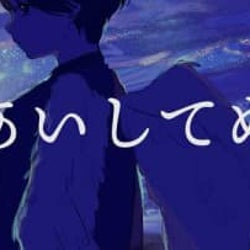 eijun、ソロワークを開始! 第一弾楽曲「あいしてぬ (feat. さかな)」発表