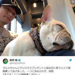 """モデルプレス - 草なぎ剛、愛犬クルミちゃん誕生日 """"予告""""に期待高まる"""