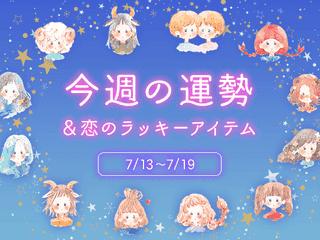 12星座別*今週の運勢&恋のラッキーアイテム(7/13~19)