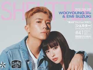 2PMウヨン×鈴木えみがカップル撮影 甘い雰囲気、圧倒的オーラにスタッフ釘付け