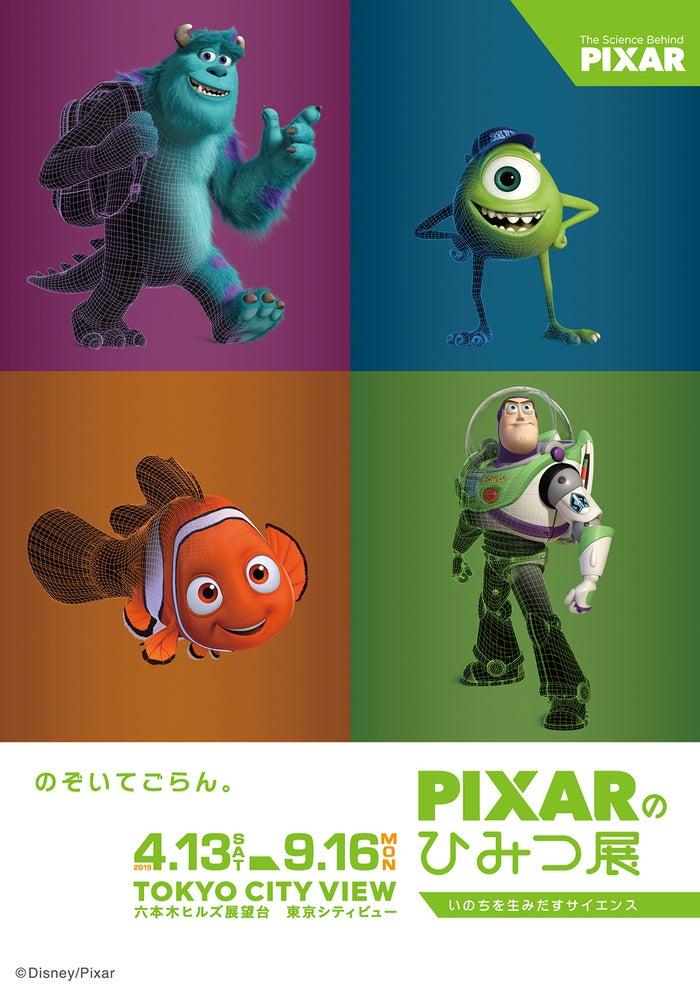 PIXARのひみつ展 いのちを生みだすサイエンス(C)Disney/Pixar