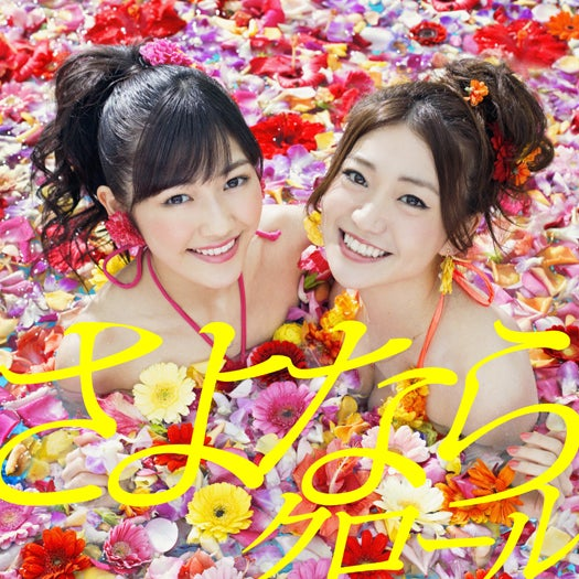 「さよならクロール」(5月22日発売)/初回限定盤A