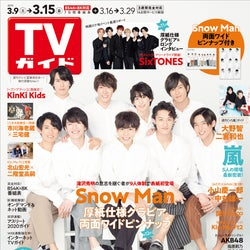 """ジャニーズJr.""""Snow Man""""、新体制で初表紙 関係性は?最年少・村上真都ラウールがメンバーの印象明かす"""