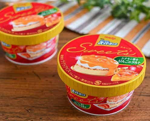 スーパーカップ新作「シナモン香るりんごのタルト」はりんご果肉が贅沢!食欲の秋にぴったりなアイス【365日アイス女子】