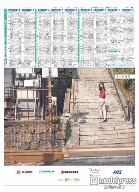 「佐々木希×川島小鳥」による「心の旅時計」企画が朝日新聞をジャック