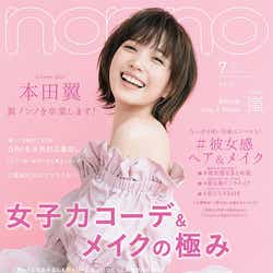 「non-no」(集英社、5月19日発売)表紙:本田翼(C)non-no7月号/集英社