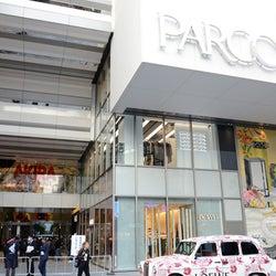 渋谷パルコ、従業員コロナ感染で15時から臨時休館