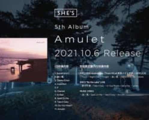 SHE'S、アルバム『Amulet』初回限定盤DVDのダイジェスト映像を解禁