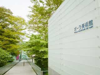 【GW旅】アートも自然も楽しめる、箱根にある「ポーラ美術館」の見どころをご紹介