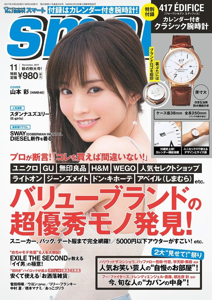 「smart」11月号(2017年9月23日発売)表紙:山本彩/画像提供:宝島社