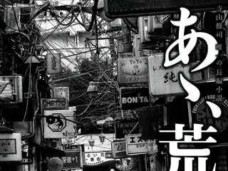 """菅田将暉を""""世界的巨匠""""が撮りおろし「すこぶる健在でカッコイイ!」"""