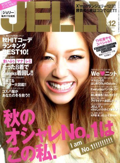 「JELLY」12月号(ぶんか社、2011年10月17日発売)表紙:宮城舞