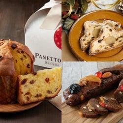 ヨーロッパ伝統のクリスマス菓子が勢揃い! 人気ベーカリー『DONQ』のクリスマスフェアが今年も開催