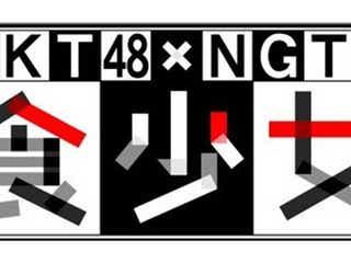 HKT48×NGT48、冠番組連動コンテンツ『食少女』の配信が決定