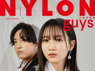 YOASOBI「NYLON guys」でファッション誌初表紙