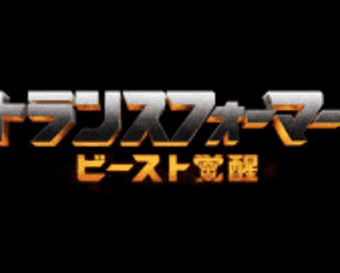 シリーズ最新作『トランスフォーマー/ビースト覚醒』、2022年日本公開!