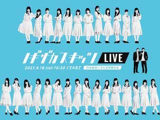 乃木坂46の3期生&4期生ら生コントに挑戦「ノギザカスキッツ LIVE」開催決定 山下美月「私たちも楽しみ」